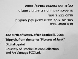 Tel Aviv Museum of Art P1020467